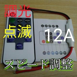 LED 点滅・調光 リモコン コントローラー 12A-5V-24V(蛍光灯/電球)