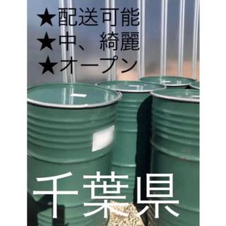 ドラム缶/200L/オープン蓋あり/配送可能(その他)