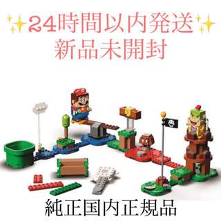 Lego - マリオとぼうけんのはじまり〜スターターセット 71360 レゴ 新品未開封