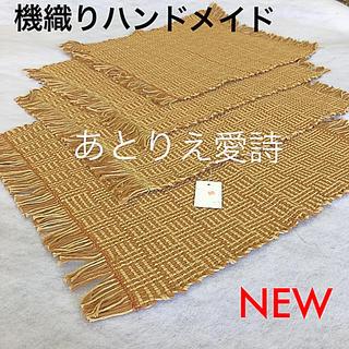 オリジナル(Original)の機織り ランチョンマット4枚 テーブルクロス テーブルセンター(キッチン小物)