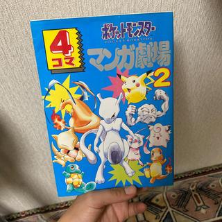ポケモン(ポケモン)のポケットモンスタ-4コママンガ劇場 2(青年漫画)