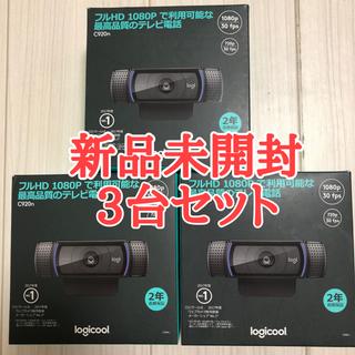 Logicool ロジクール ウェブカメラ  Webカメラ C920n 3台