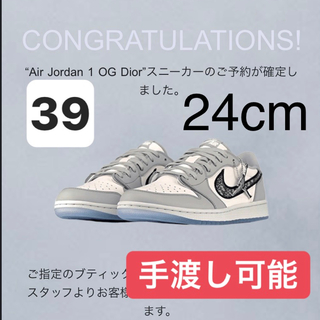Dior - Dior x Nike Air Jordan 1 Low 24cm