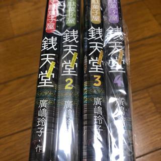 ふしぎ駄菓子屋銭天堂 1.2.3.4