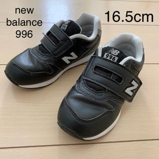 new balance 996 ★ 16.5cm レザー 黒 スニーカー 子供靴