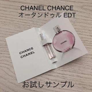シャネル(CHANEL)のシャネル 香水サンプル チャンス オータンドゥル EDT(香水(女性用))