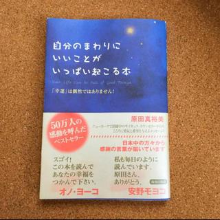 自分のまわりにいいことがいっぱい起こる本 : 「幸運」は偶然ではありません!(その他)