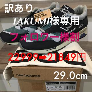 ニューバランス(New Balance)のTAKUMI様専用 訳あり new balance M1500OGN 29.0(スニーカー)