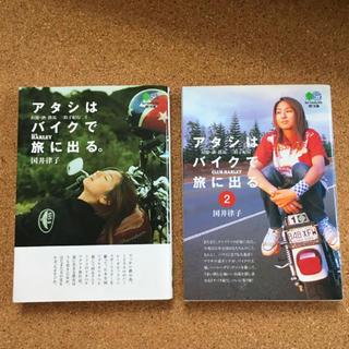 アタシはバイクで旅に出る。 2冊セット(趣味/スポーツ/実用)