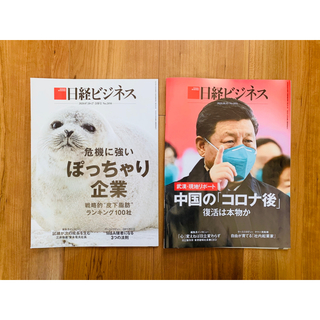 日経ビジネス バックナンバー 2冊まとめ売り