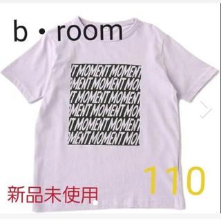 petit main - b.room アソート柄半袖Tシャツ ラベンダー 新品未使用