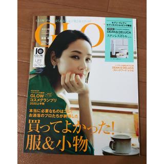 宝島社 - 雑誌