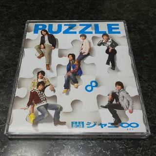 カンジャニエイト(関ジャニ∞)の関ジャニ∞ CD アルバム PUZZLE 初回限定盤(ポップス/ロック(邦楽))