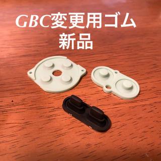 ゲームボーイ(ゲームボーイ)のGBC ゴム(携帯用ゲーム機本体)
