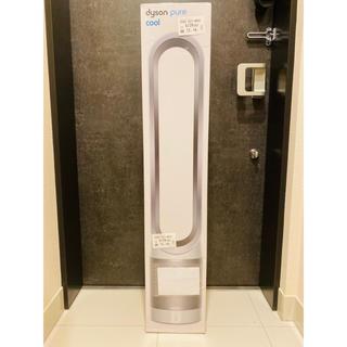 Dyson - Dyson 空気清浄機 扇風機 ダイソン ピュアクール TP00WS