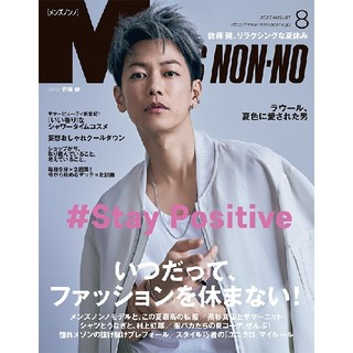 シュウエイシャ(集英社)の新品 メンズノンノ 佐藤健 MEN'S NON-NO 2020年 8月号(ファッション)