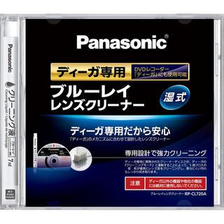 パナソニック(Panasonic)の☆新品☆ ディーガ専用 ブルーレイ レンズクリーナー(その他)