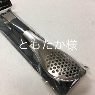 ヤナギソウリ(柳宗理)の柳宗理 ともたか様(調理道具/製菓道具)