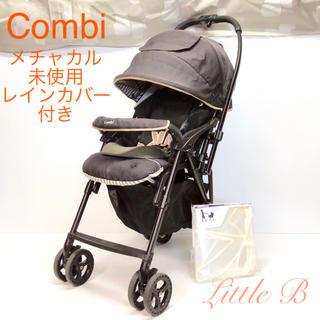 combi - コンビ*美品レインカバー付*4kg超軽量コンパクトA型ベビーカー