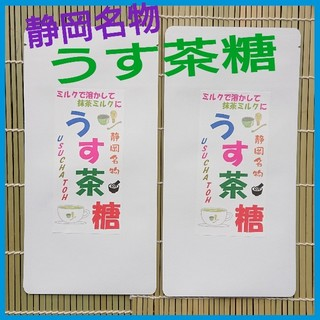 静岡名物 「 うす茶糖 」  2袋