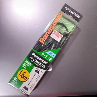 Panasonic - Panasonic RP-CAM3G15数回使用後、自宅にて保管。長期保管