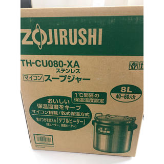 ゾウジルシ(象印)のZOJIRUSHI 象印 マイコン スープジャー TH-CU080-XA (調理機器)