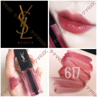 Yves Saint Laurent Beaute - 【新品箱有】完売色 617 ダイブインザヌード ウォーターステイン YSL