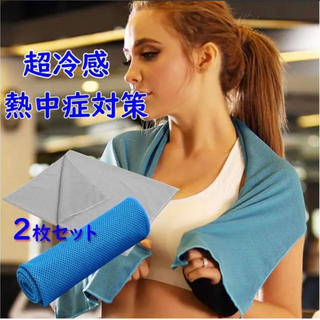 特価‼️冷却タオル 速乾タオル 熱中症対策 軽量 速乾 超吸水性防臭 二枚セット
