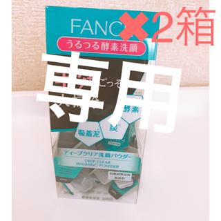 FANCL - ファンケル ディープクリア洗顔パウダー2箱