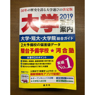 大学受験案内 大学・短大・大学院総合ガイド 2019年度用(語学/参考書)
