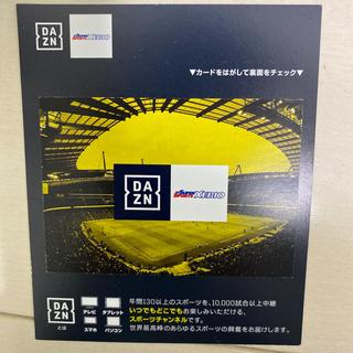 ゼビオDAZNカード2枚 2ヶ月分 (1ヶ月あたり1700円計算) ダゾーン(その他)