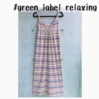 green label relaxing - ★破格★グリーンレーベルリラクシング✳︎マキシワンピース