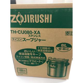 ゾウジルシ(象印)の新品ZOJIRUSHI 象印 マイコン スープジャー  TH-CU080-XA (調理機器)