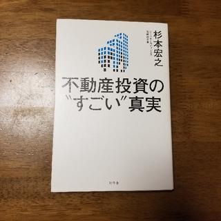 幻冬舎 - 不動産投資のすごい真実 杉本宏之 著 出版2018年