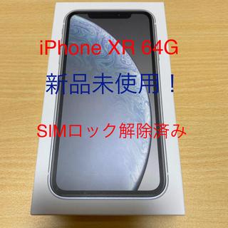Apple - iPhone XR 64G (white)SIMロック解除済み 【新品未使用】