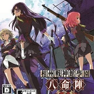 プレイステーションヴィータ(PlayStation Vita)の相州戦神館學園 八命陣(携帯用ゲームソフト)