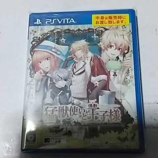 プレイステーションヴィータ(PlayStation Vita)の猛獣使いと王子様(携帯用ゲームソフト)