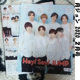 ヘイセイジャンプ(Hey! Say! JUMP)のHey!Sey!JUMP「月TVジョン2020.2&週ジョン2020No.1」(音楽/芸能)
