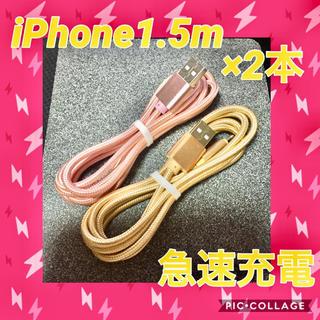 iPhone 充電ケーブル ライトニングケーブル ☆1.5m2本ピンク&ゴールド(バッテリー/充電器)