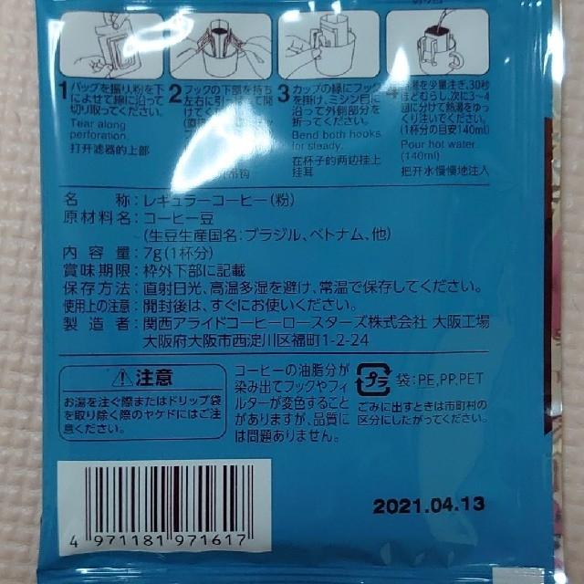 関西アライドコーヒー 3種24杯 食品/飲料/酒の飲料(コーヒー)の商品写真