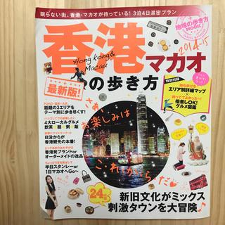 ダイヤモンドシャ(ダイヤモンド社)の香港・マカオの歩き方 2014-15(地図/旅行ガイド)