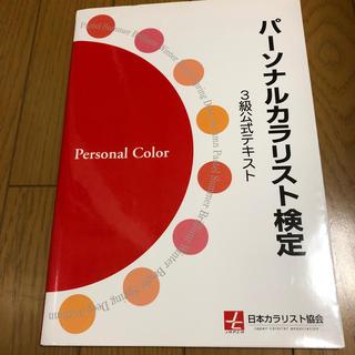 パ-ソナルカラリスト検定3級公式テキスト(資格/検定)