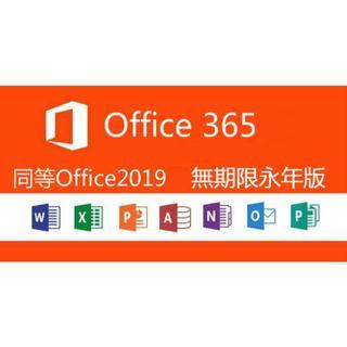 Office 2019 同等 365 無期限 永続版 サポートあり8