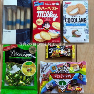 森永製菓 - おかし お菓子 詰め合わせ つめあわせ まとめ売り セット おかし