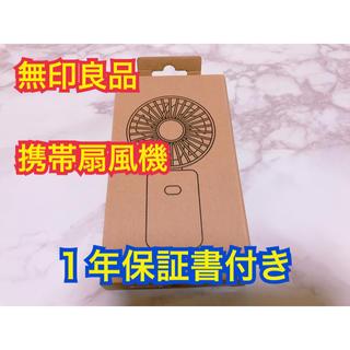 ムジルシリョウヒン(MUJI (無印良品))の無印良品 充電式ハンディファン 携帯扇風機 MUJI 新品未使用品 MJ-HF1(扇風機)