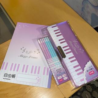 メゾピアノ(mezzo piano)のメゾピアノ文具セット(ノート/メモ帳/ふせん)