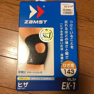 ザムスト(ZAMST)のザムスト ひざ用サポーターLサイズ(トレーニング用品)