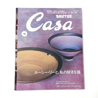 マガジンハウス(マガジンハウス)の雑誌「Casa BRUTUS」ルーシー・リーと私の好きな器(専門誌)