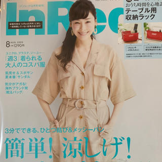 宝島社 - In Red/ GLOW 8月号 3冊