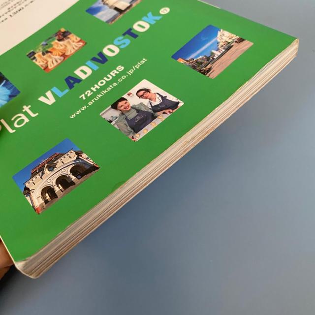 ダイヤモンド社(ダイヤモンドシャ)のウラジオストク 地球の歩き方 エンタメ/ホビーの本(地図/旅行ガイド)の商品写真